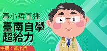 台南自學超給力