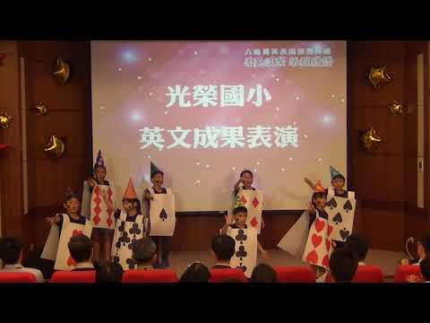 2019.06.21 全英教學光榮國小台積電成果表演