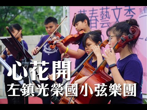2020.04.11 【2020暮春藝文季】左鎮光榮國小弦樂團─心花開