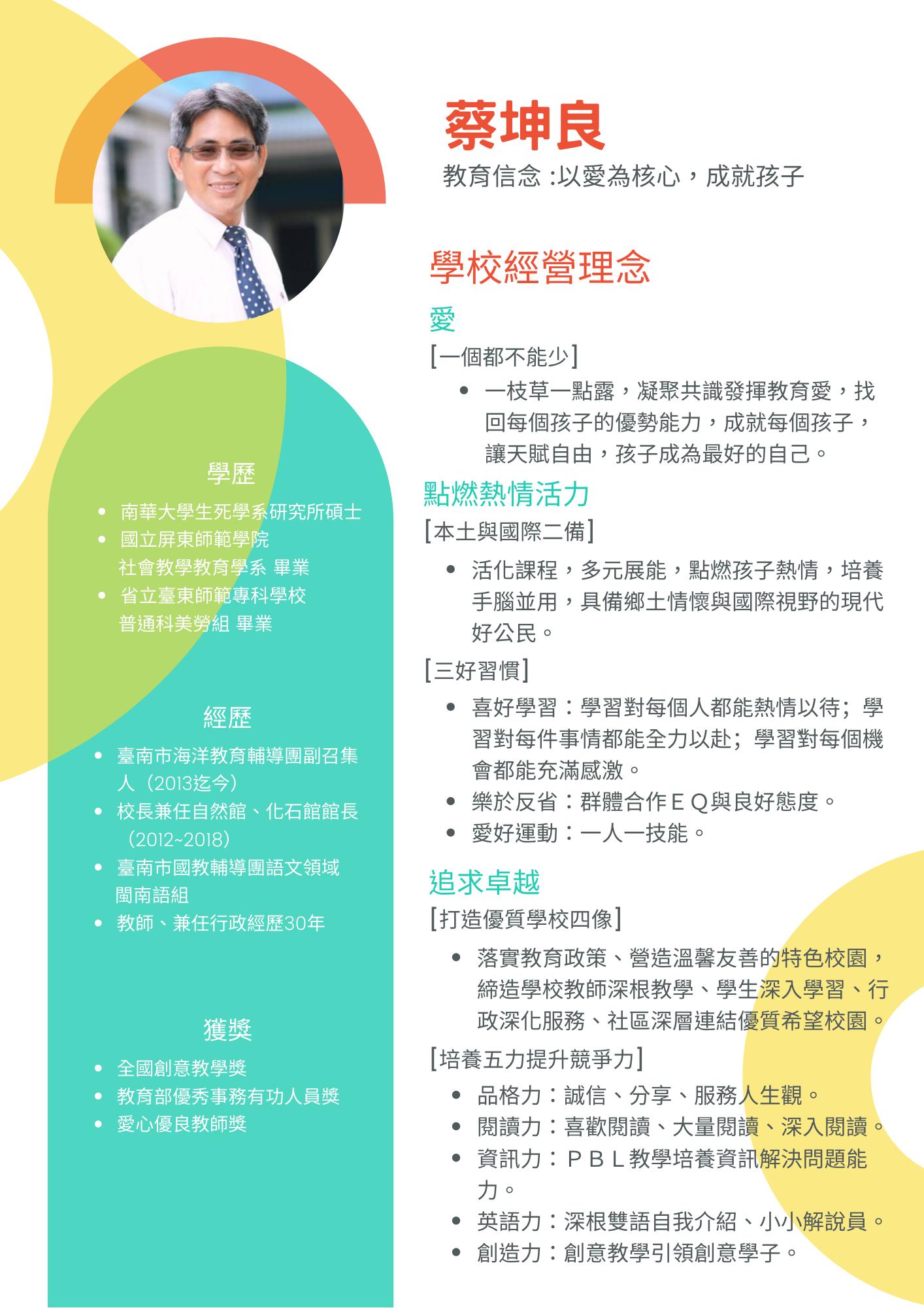 臺南市光榮國小蔡坤良校長簡介